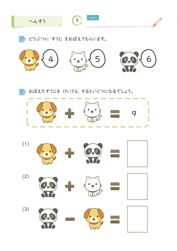 小学生プログラミング変数