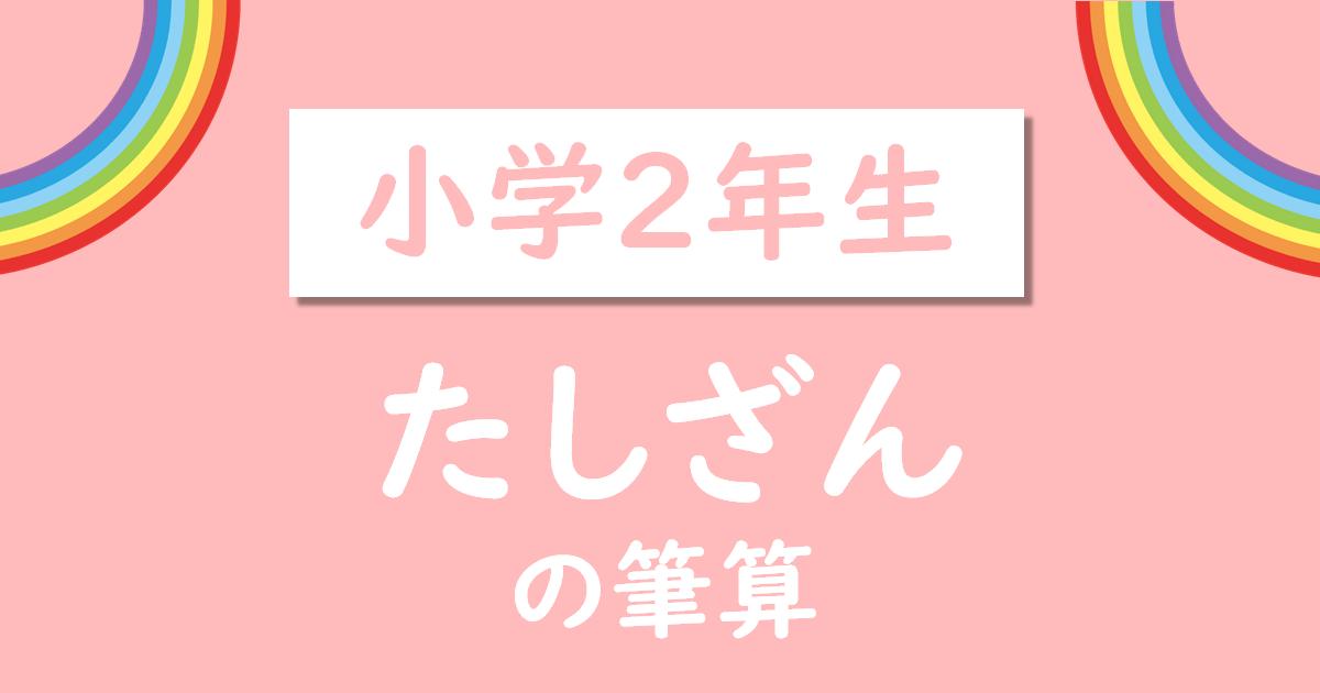 小学2年生たしざんのひっ算無料プリント