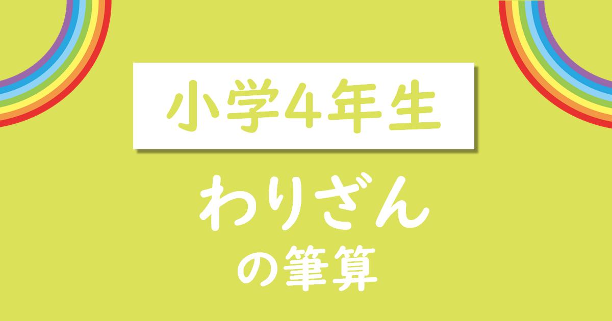 小学4年生わり算の筆算無料ドリルダウンロード
