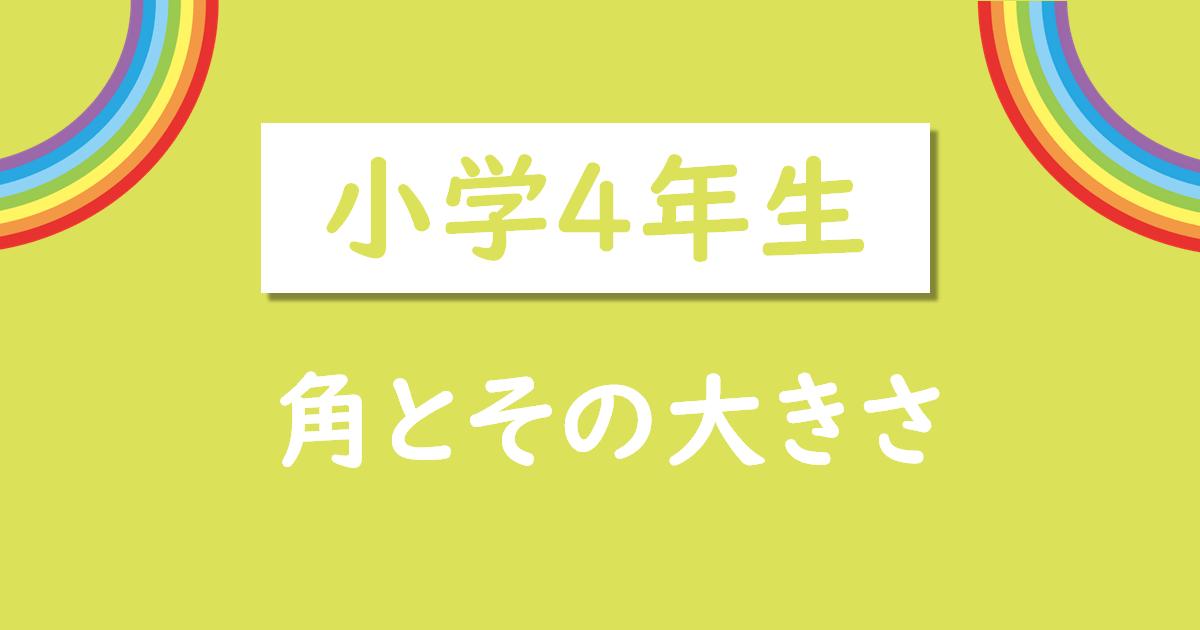 小学4年生_角の大きさ図り方_無料プリント