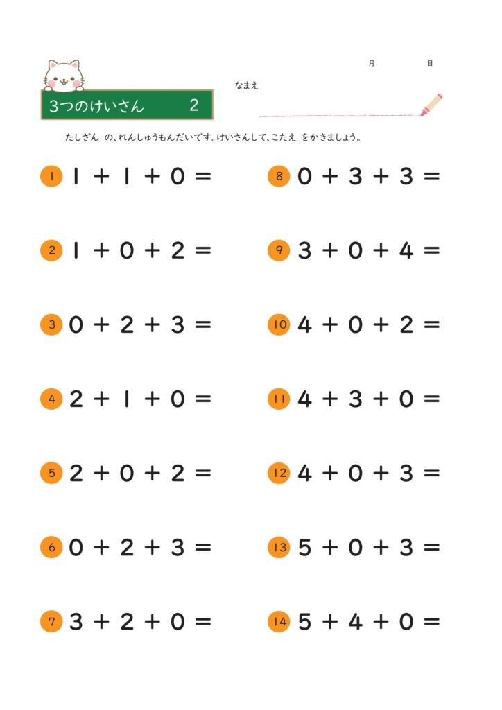 小学1年生3つの数のたしざん無料プリント2