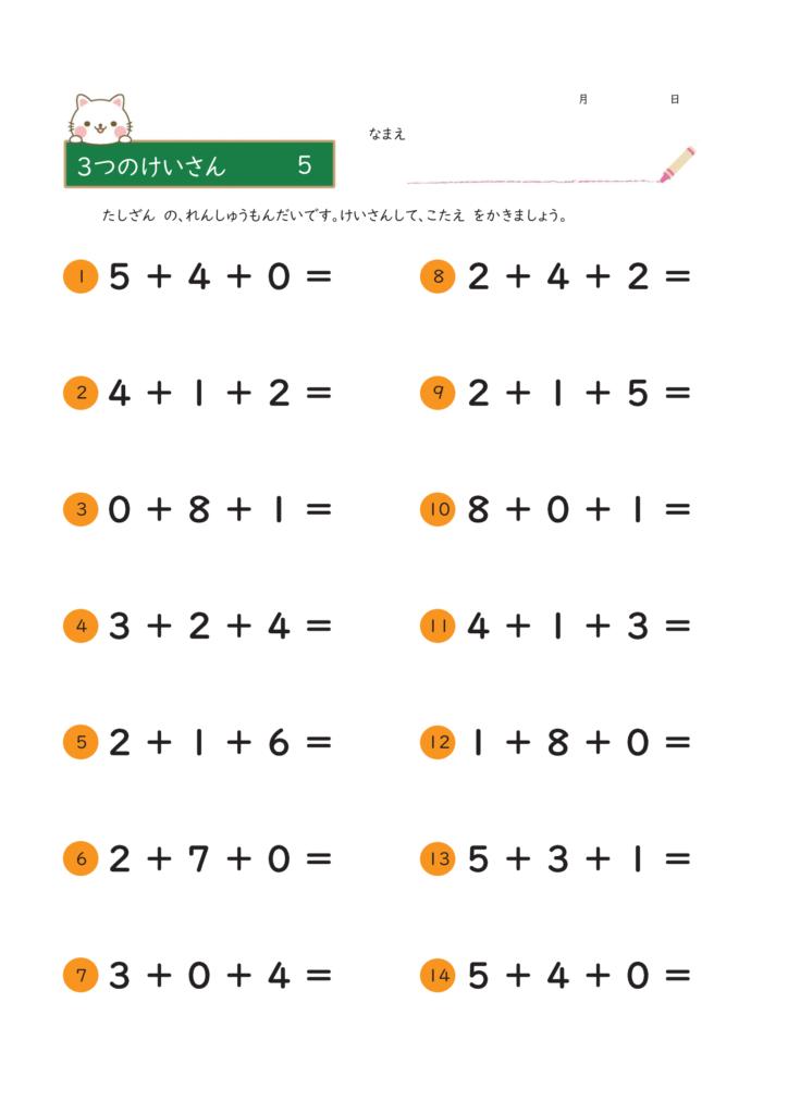 小学1年生3つの数のたしざん無料プリント5
