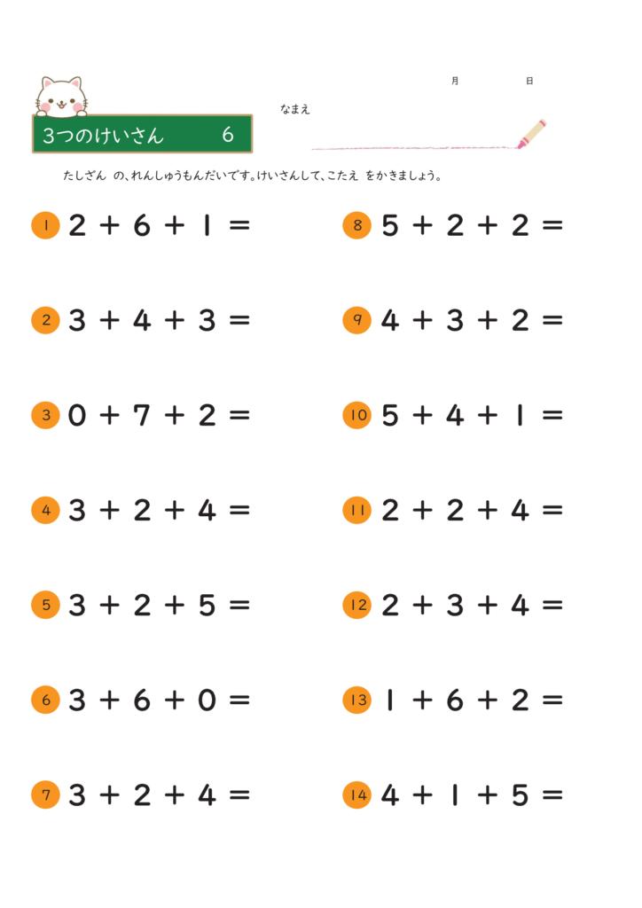 小学1年生3つの数のたしざん無料プリント6