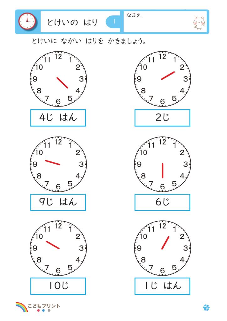こどもプリント | 時計の読み方を覚える【無料プリント】幼児・小学生問題