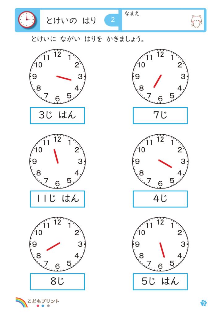 小学1年生時計のはりの記入無料プリント2