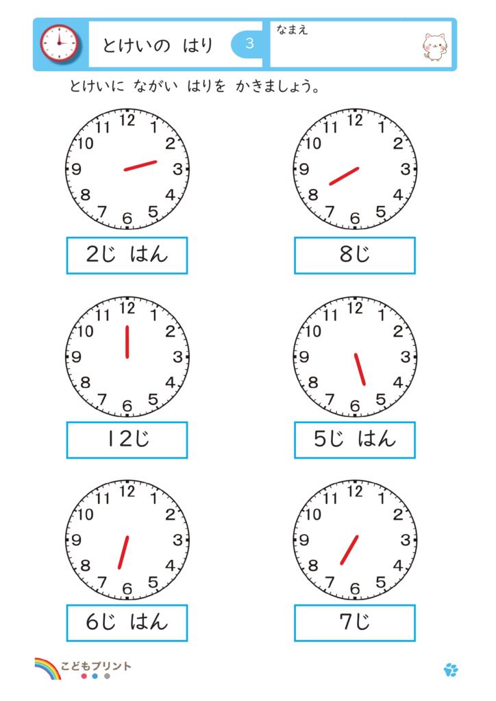 小学1年生時計のはりの記入無料プリント3