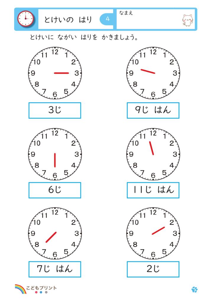 小学1年生時計のはりの記入無料プリント4