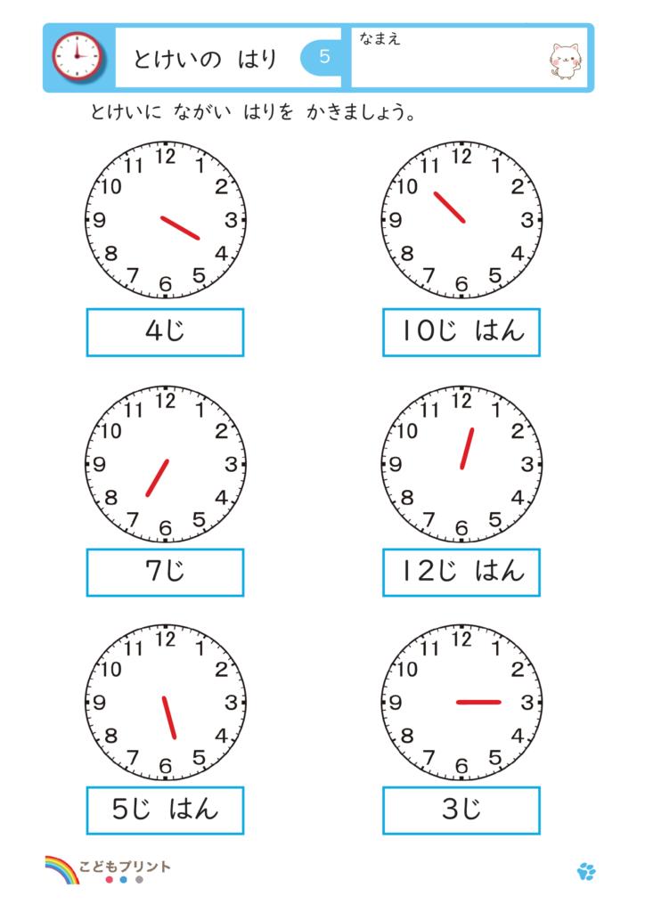 小学1年生時計のはりの記入無料プリント5