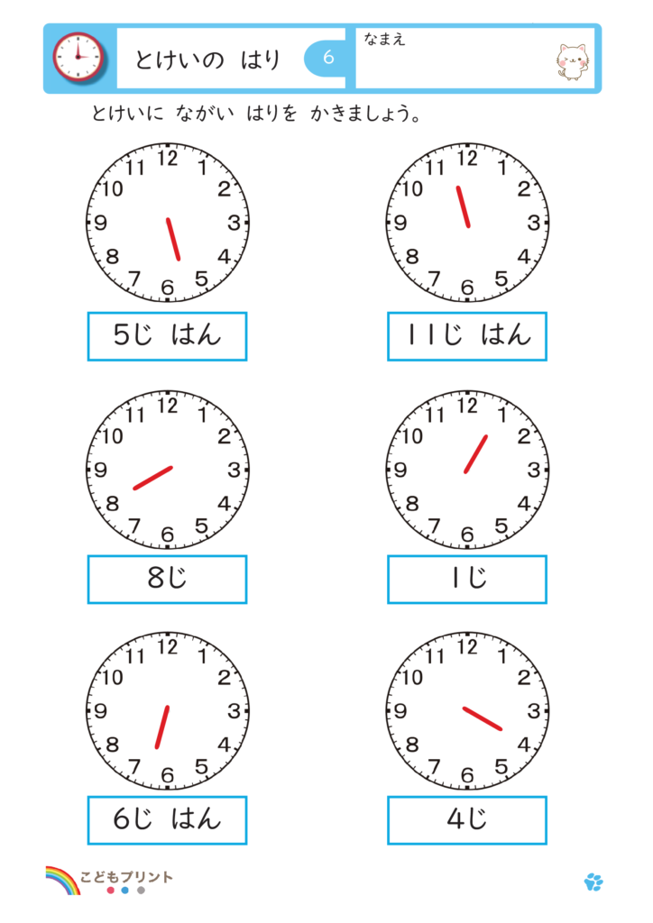 小学1年生時計のはりの記入無料プリント6