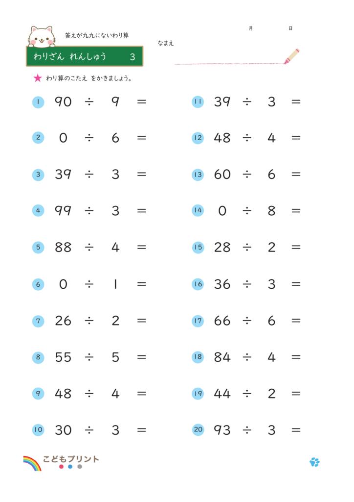 小学3年生答えが九九にないわりざん無料プリント3