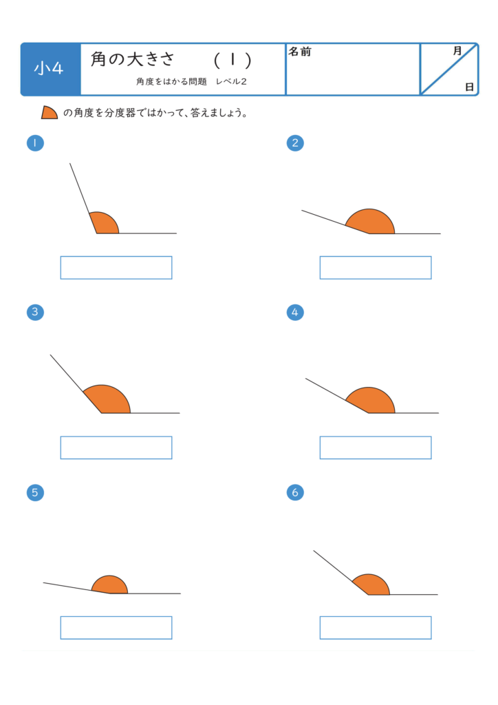 小学4年生_角度のはかりかた大きさ無料プリント(180度までの角度)