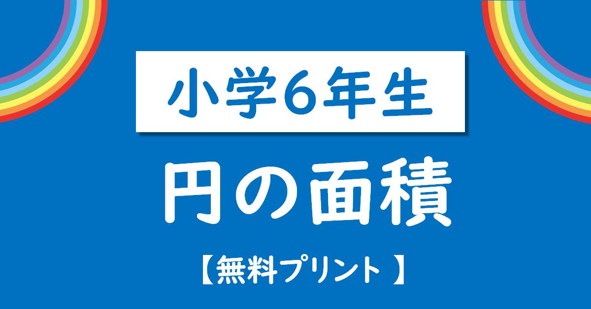 小学6年生円の面積_無料プリント