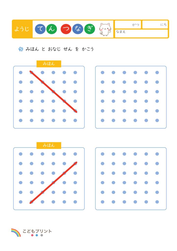 3歳点つなぎ鉛筆練習無料プリント3