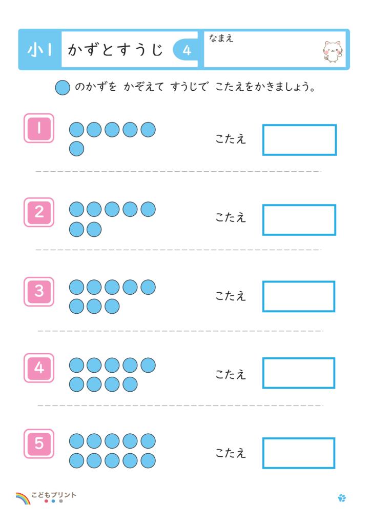 小学1年生かずとすうじ(まるの数)無料プリント(6~10まで)4