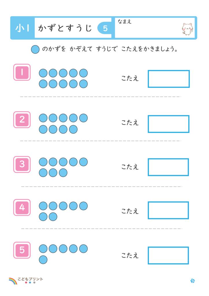 小学1年生かずとすうじ(まるの数)無料プリント(6~10まで)5