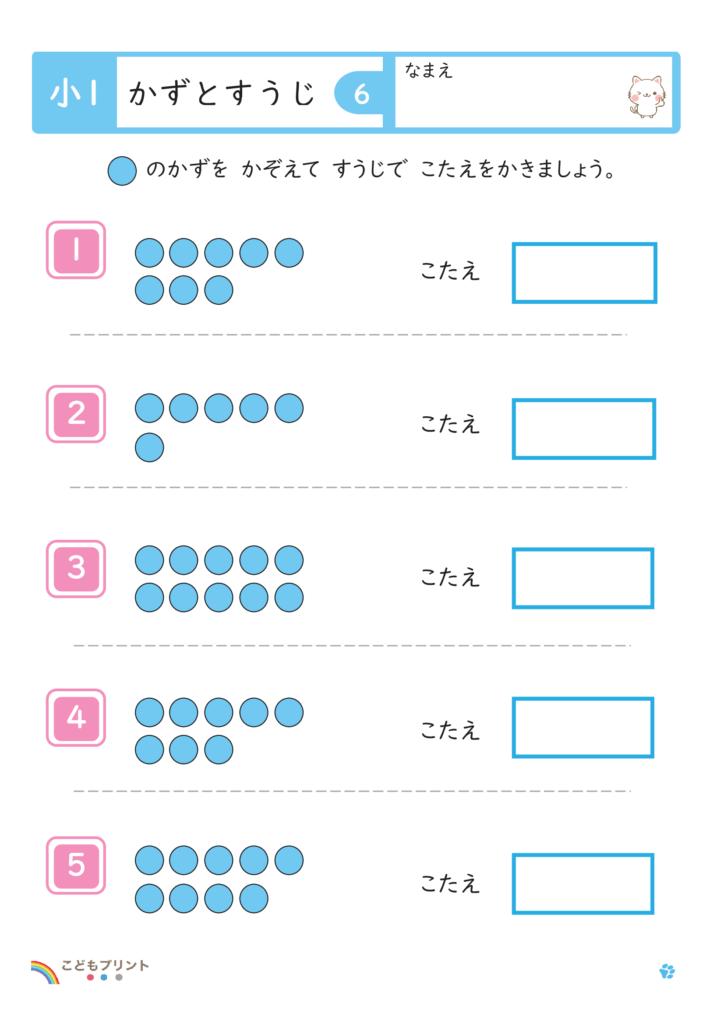 小学1年生かずとすうじ(まるの数)無料プリント(6~10まで)6