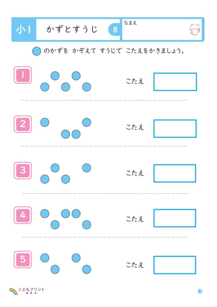 小学1年生かずとすうじ(まるの数)無料プリント(5のまとまりなし)8