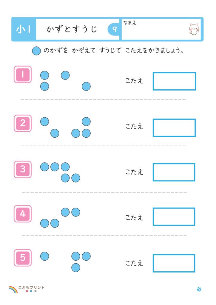 小学1年生かずとすうじ(まるの数)無料プリント(5のまとまりなし)9