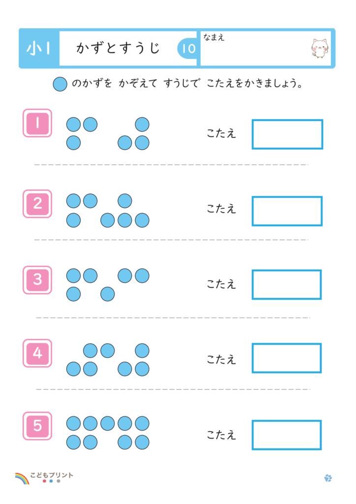 小学1年生かずとすうじ(まるの数)無料プリント(5のまとまりなし)10