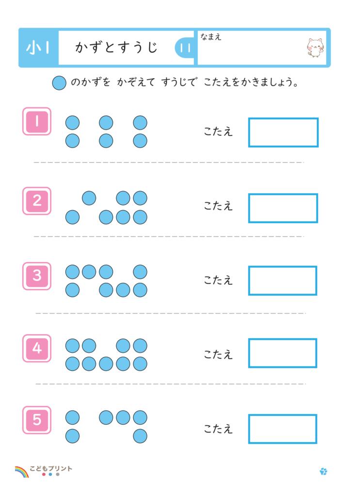 小学1年生かずとすうじ(まるの数)無料プリント(5のまとまりなし)11