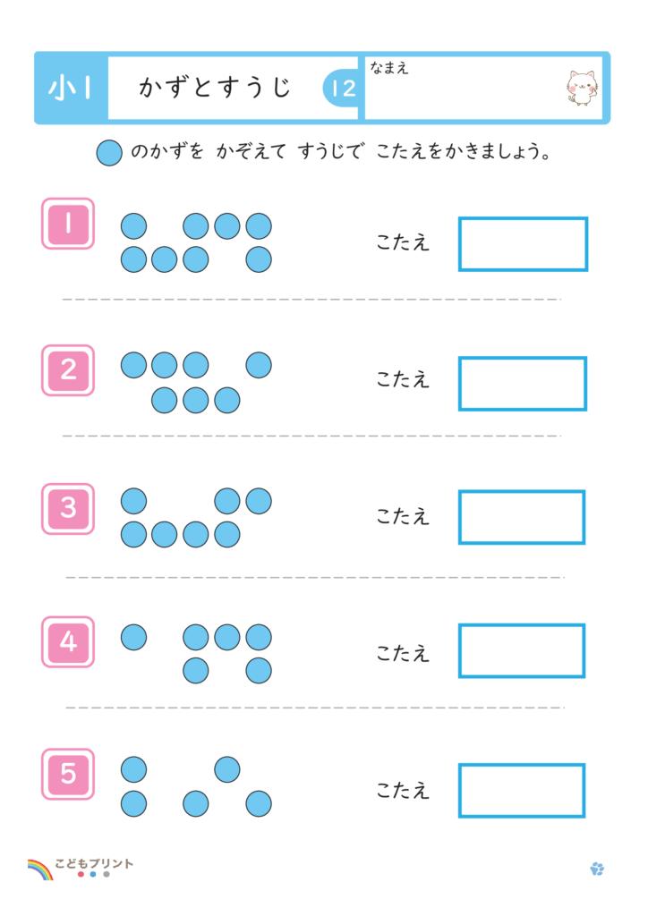 小学1年生かずとすうじ(まるの数)無料プリント(5のまとまりなし)12