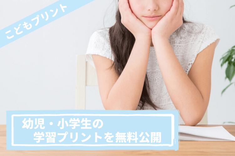 幼児・小学生の無料ドリル、知育プリントを公開中