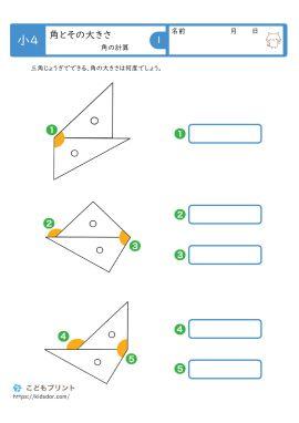 角とその大きさ計算問題その1