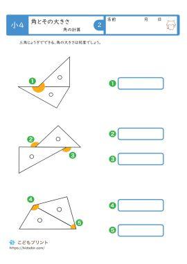 角とその大きさ計算問題その2