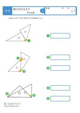 角とその大きさ計算問題その3