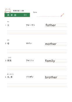 小学生の英検5級単語・熟語無料学習プリント(父・母・家族・兄弟)