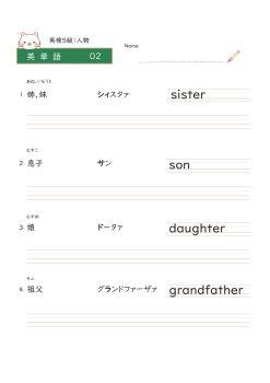 小学生の英検5級単語・熟語無料学習プリント(姉妹・息子・娘・祖父)