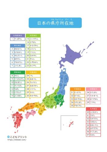 日本地図で覚える県庁所在地無料プリント(ひらがな)