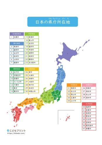 日本地図で覚える県庁所在地無料プリント