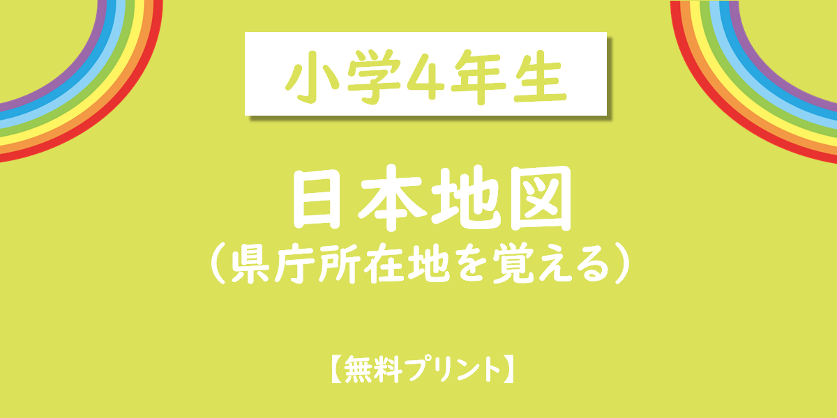 小学4年生県庁所在地無料プリント