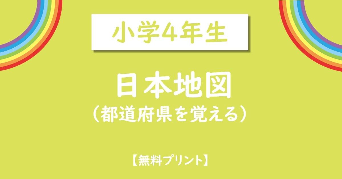 小学4年生で学習する日本の都道府県名学習プリント