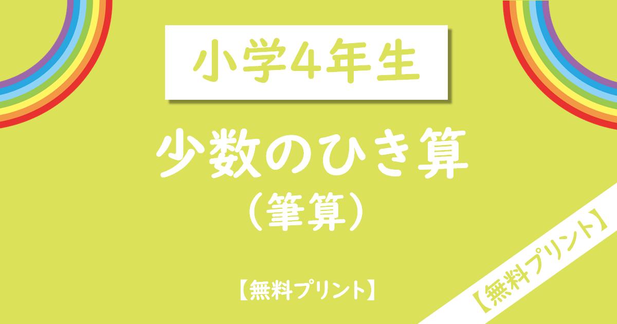 小学4年生小数ひき算の筆算無料プリント