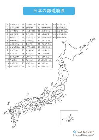 日本の都道府県無料プリント(ひらがな)