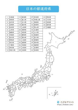日本の都道府県無料プリント