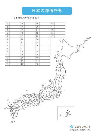 日本の都道府県無料プリント(問題)