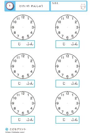 時計の練習フリーフォーマットプリント1