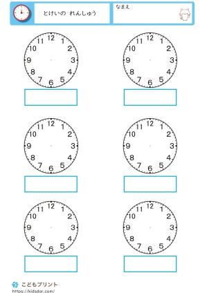 時計の練習フリーフォーマットプリント2