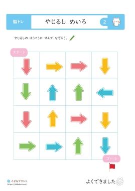 脳トレ矢印迷路2
