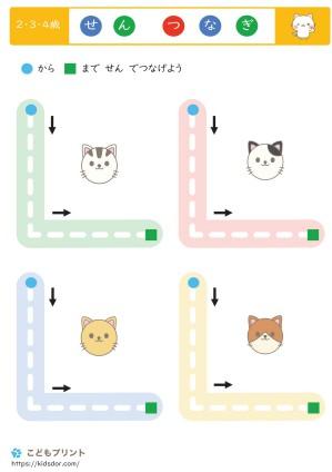 幼児の運筆練習直角右向き練習(ガイドあり)