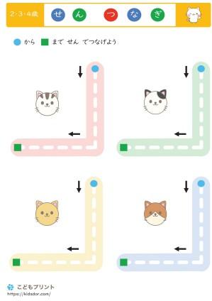 幼児の運筆練習直角左向き練習(ガイドあり)