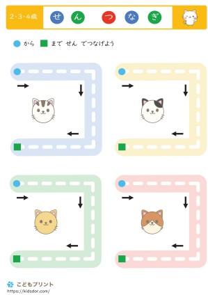幼児の運筆練習コの字練習(ガイドあり)