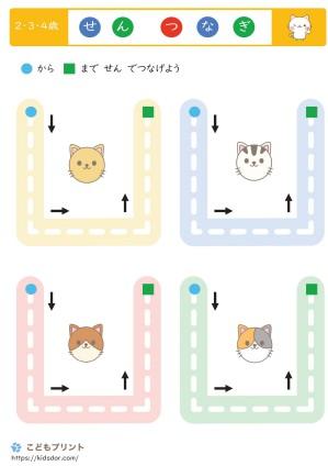 幼児の運筆練習Uの字右向き練習(ガイドあり)
