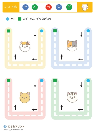 幼児の運筆練習Uの字左向き練習(ガイドあり)