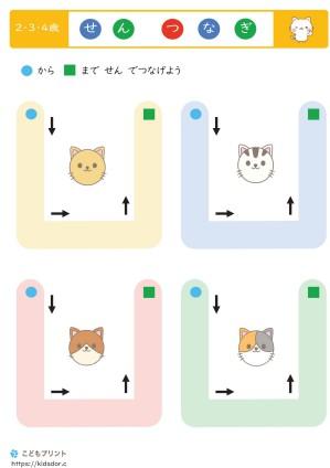 幼児の運筆練習Uの字右向き練習(ガイドなし)