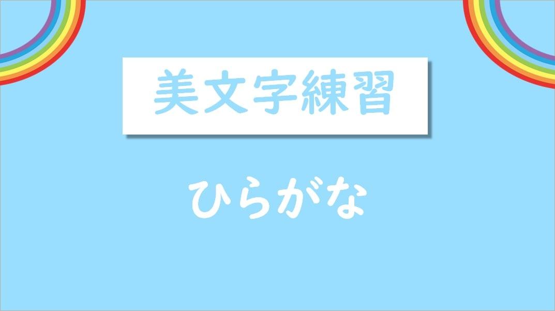 美文字練習-無料プリント