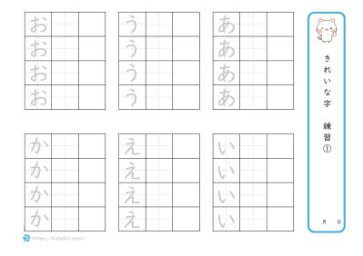 ペン習字無料01